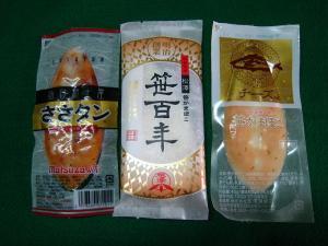 仙台・松澤蒲鉾店「笹かまぼこ」1