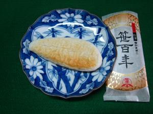 仙台・松澤蒲鉾店「笹かまぼこ」2