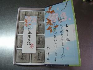 銘菓「土佐日記」2、高知名物