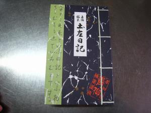 銘菓「土佐日記」1、高知名物