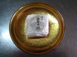 銘菓「土佐日記」3、高知名物