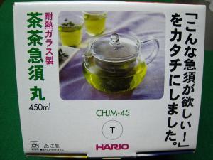 HARIO 耐熱ガラス製「茶茶急須丸」2