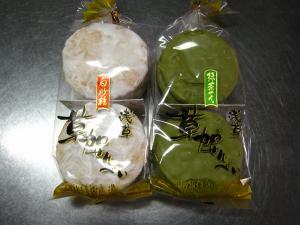 「草加せんべい2種」、砂糖付き煎餅゚*。最 (*゚д゚*) 高。*゚!!