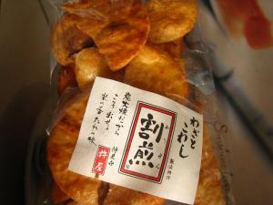 杵屋(江戸、浅草・仲見世)『わざとこわし・割煎』、美味しいけど名前が気に入らない!