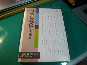 「日本伝統色・色名事典」1