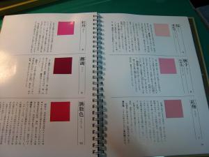 「日本伝統色・色名事典」2