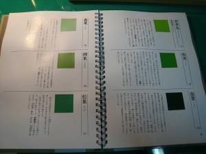 「日本伝統色・色名事典」3
