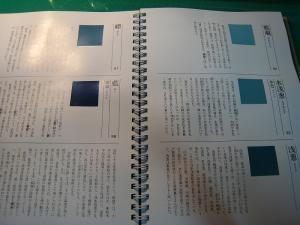 「日本伝統色・色名事典」4