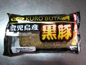 第一パン「鹿児島県産・黒豚、焼きカリーパン」、1