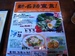 尾道ラーメン「味龍」駅家店3