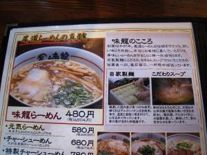 尾道ラーメン「味龍」駅家店2