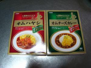 大塚食品、黄金のレシピ「オムハヤシ」&「オムチーズカレー」1