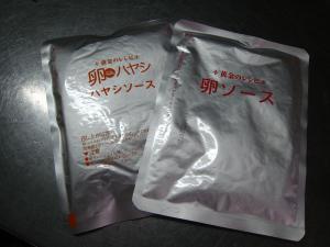 大塚食品、黄金のレシピ「オムハヤシ」&「オムチーズカレー」2
