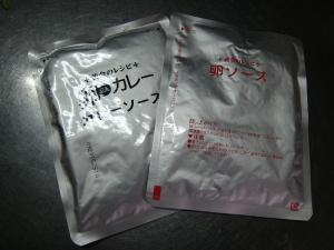 大塚食品、黄金のレシピ「オムハヤシ」&「オムチーズカレー」3