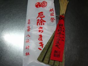 京都・祇園祭2009、八坂神社の「厄除け粽」1