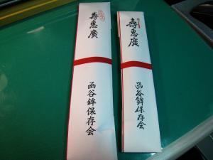 京都・祇園祭2009、「函谷鉾町の寿恵広」1