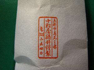 京都・祇園祭2009、「函谷鉾町の寿恵広」3