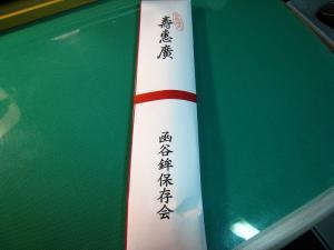 京都・祇園祭2009、「函谷鉾町の寿恵広」2