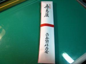 京都・祇園祭2009、「函谷鉾町の寿恵広」8