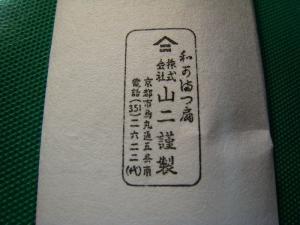 京都・祇園祭2009、「函谷鉾町の寿恵広」9
