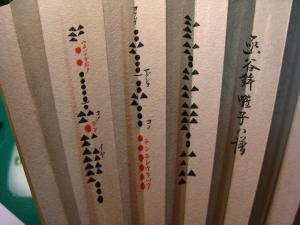 京都・祇園祭2009、「函谷鉾町の寿恵広」12