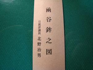京都・祇園祭2009、「函谷鉾町の寿恵広」14