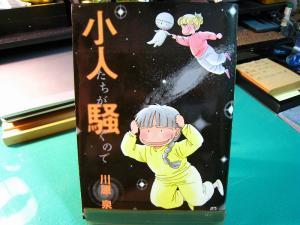 川原泉「小人たちが騒ぐので」、好きな漫画1