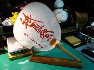 「祇園祭団扇」2、平成二十一年己丑歳・2009、