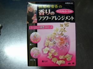 白元「假屋崎省吾の香りのフラワーアレンジメント」クリスタルローズの香り、1