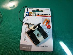 エレコム「メモリーカード・ケース」、1枚収納ストラップタイプ、2