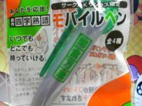 携帯ボールペン