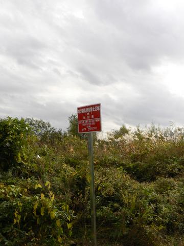 081025 特定猟具使用禁止区域1