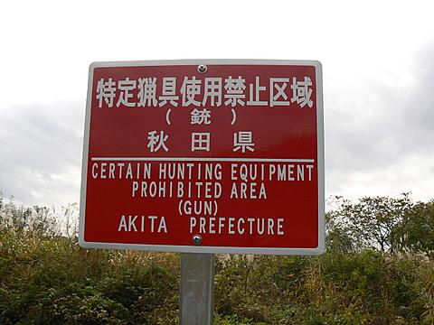 081025 特定猟具使用禁止区域2