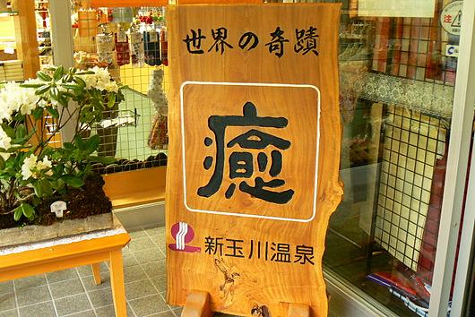 090606 新玉川温泉2