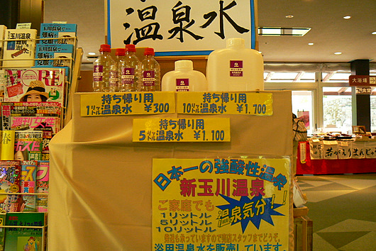 090606 新玉川温泉5