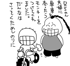 80906osaru1.jpg