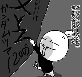 keijiban_20090714204337.jpg