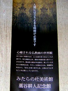 2009-04-04mitaranomoribijyutukan.jpg