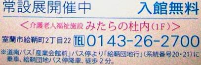 2009-04-04mitaranomoribijyutukan4.jpg
