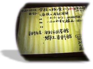 2009-07-11muroranit3.jpg