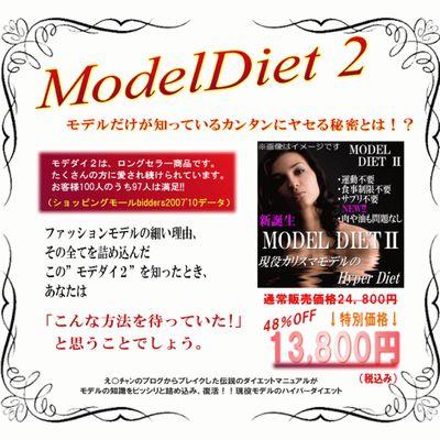 モデダイ2・現役カリスマファッションモデルのハイパーダイエット