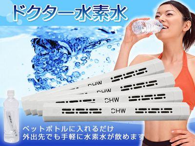 ドクター水素水
