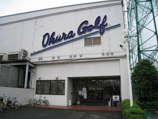 オークラランドゴルフ