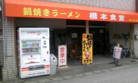 60橋本食堂