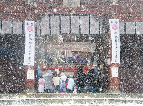 北口本宮浅間神社「節分祭」