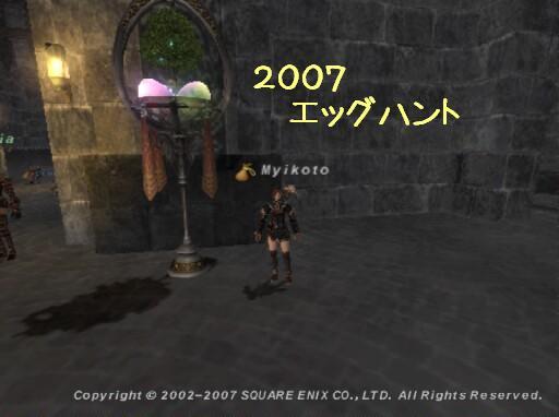 2007エッグハント