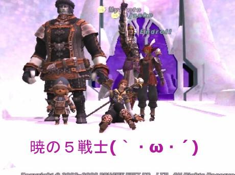 暁の5戦士(`・ω・´)