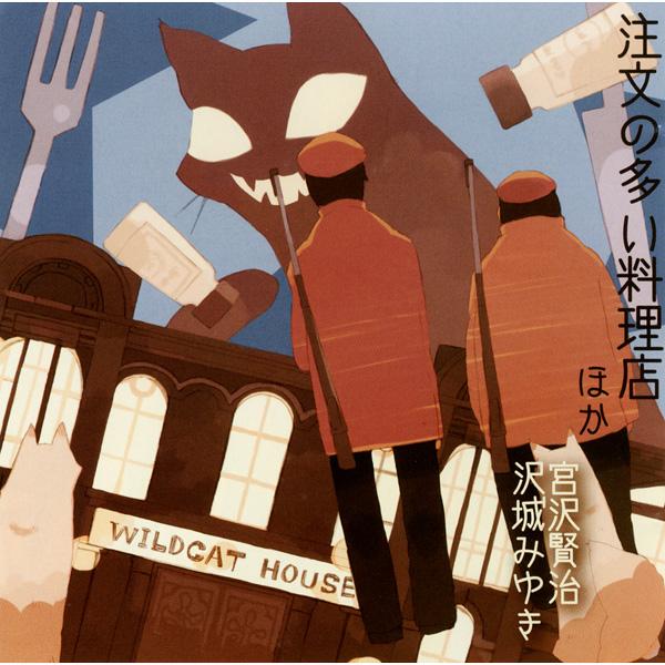 「注文の多い料理店」「よだかの星」「貝の火」朗読:沢城みゆき、イラスト:三月まうす