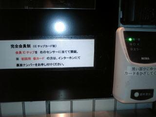 村上製麺堂 0212
