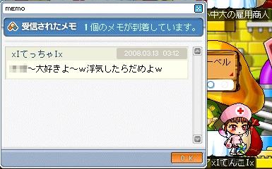 てっちゃの愛2